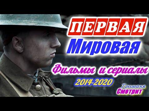 Первая мировая война. Лучшие исторические фильмы и сериалы про первую мировую войну с 2014 по 2020