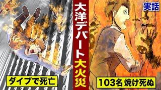 【実話】日本最悪の火災…知っておいて欲しい。