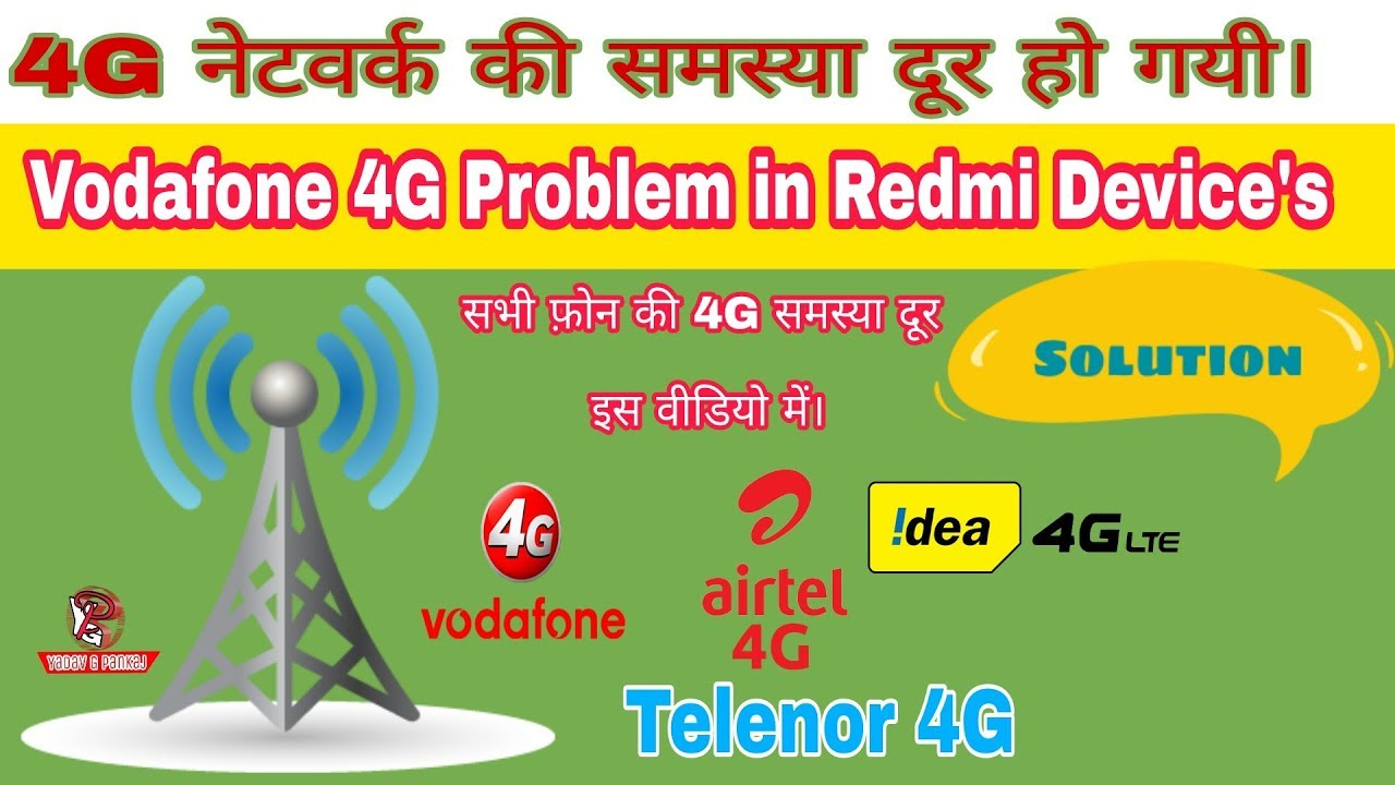 Vodafone 4G Problem in Redmi Devices Solutions#फ़ोन