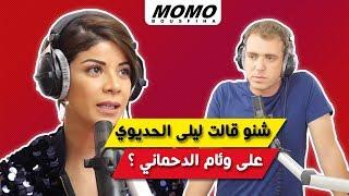 Leila Hadioui avec Momo - شنو قالت ليلى الحديوي على وئام الدحماني ؟