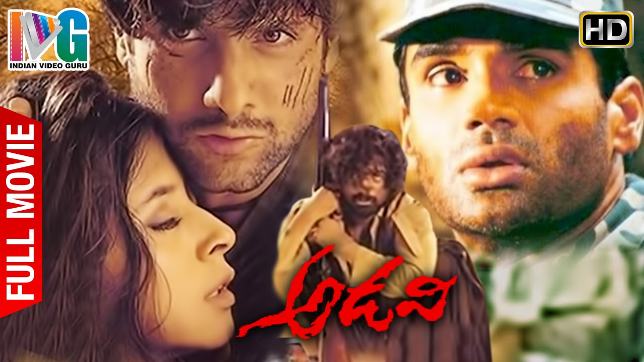 Image Result For Adavi Movie Youtube