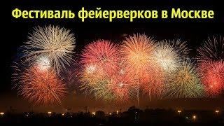 Фестиваль фейерверков в Москве 2017