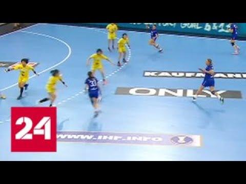Гандбол: женская сборная России победила Японию на чемпионате мира - Россия 24