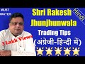 Trading tips by Rakesh Jhunjhunwala in Hindi