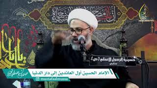 الإمام الحسين أول العائدين إلى دار الدنيا |  سماحة الشيخ مصطفى الموسى