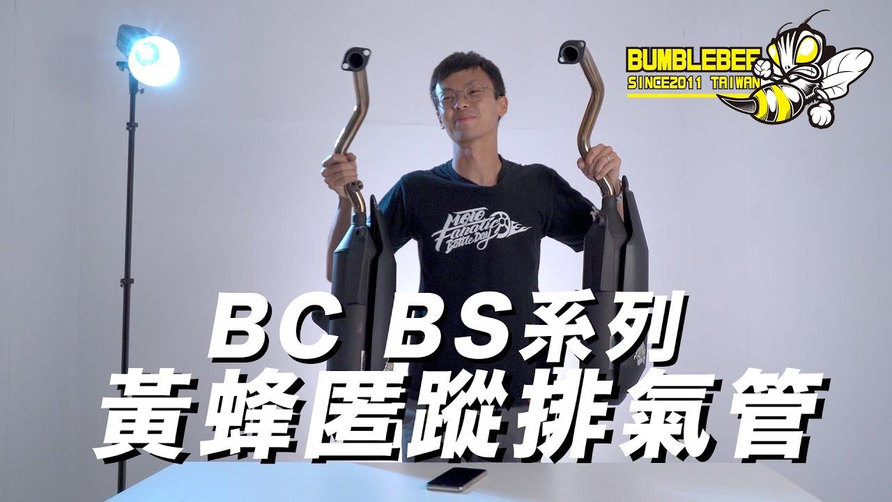 黃蜂BC BS系列 匿蹤靜音排氣管 -【特別企劃】
