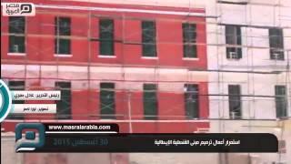 مصر العربية | استمرار أعمال ترميم مبنى القنصلية الإيطالية