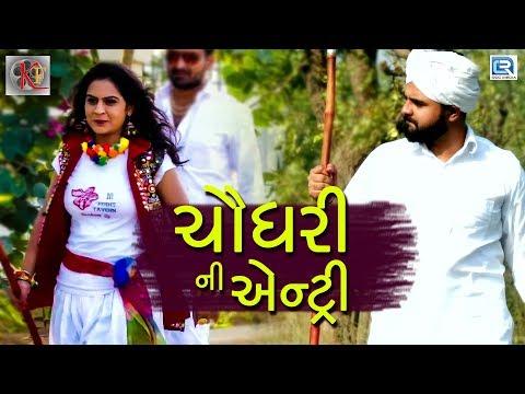 CHAUDHARY Ni Entry - Divya Chaudhary | New Gujarati Dj Song 2018 | Full HD VIDEO | RDC Gujarati HD