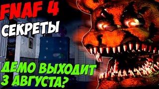 - Five Nights At Freddy s 4 ДЕМО ВЕРСИЯ ВЫХОДИТ 3 АВГУСТА 5 ночей у Фредди