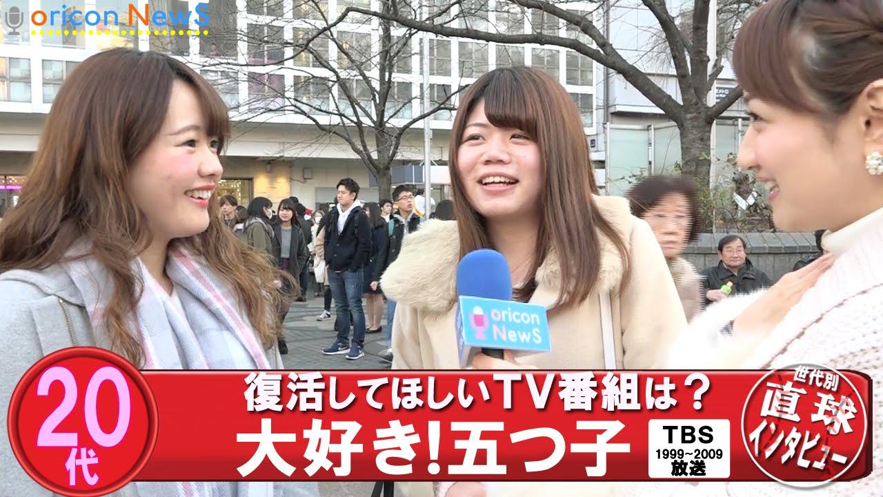 復活してほしいTV番組は何? 『...