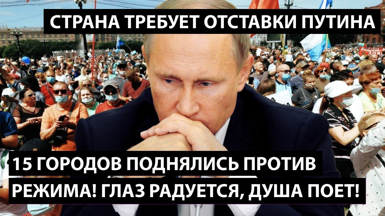 15 городов поднялись против Путина. Страна требует отставки! Глаз радуется, душа поет!