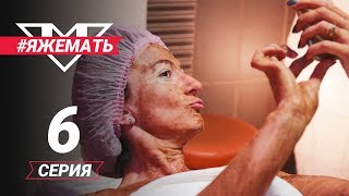#ЯЖеМать. 1 сезон 6 серия