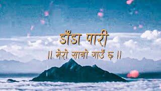 Almoda - Danda Pari (Mero Sano Gaun Chha) | Lyrical Video