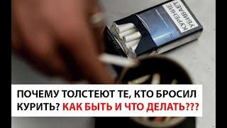 Почему полнеют те кто бросил курить Как быть и что делать