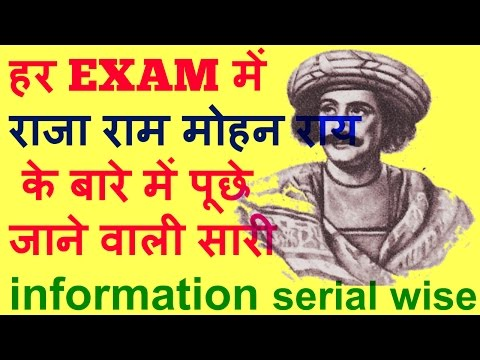 राजा राम मोहन राय  || important fact of raja ram mohan rai for ssc and all govt exam