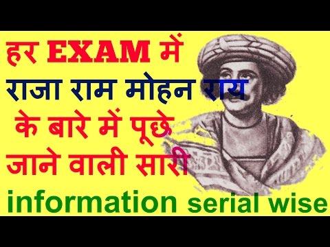 राजा राम मोहन राय  || important fact of raja ram mohan rai for ssc and all govt exam Mp3