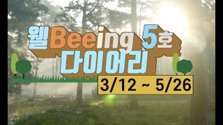 웰Beeing 5호 다이어리 - 3월12일~5월26일