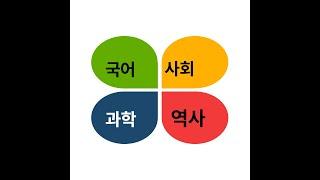 국어 사회 역사 과학 공부방법/ 독서 논술 공부법
