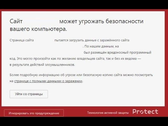 Яндекс Protect как отключить
