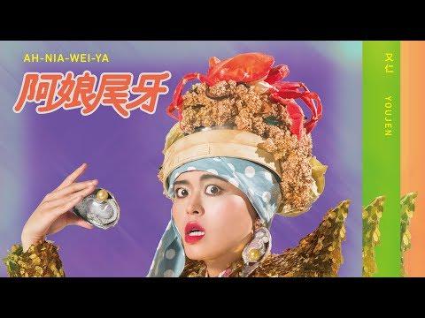 又仁 YouJen -【阿娘尾牙】Ah-Nia-Wei-Ya[ Official Music Video ]