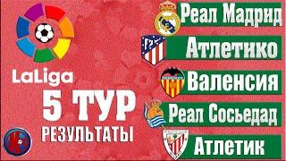 Футбол Обзор Ла Лига 5 Тур Результаты Чемпионат Испании 21 2022 Расписание Таблица