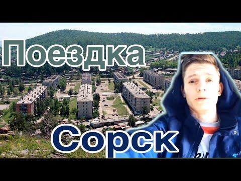 ПОЕЗДКА В СОРСК