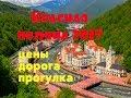 Сочи 2017 Роза Хутор Красная поляна Roza Khutor Krasnaya Polyana Sochi 2017
