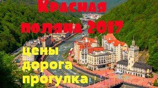видео Красная Поляна | Cнять коттедж  в Красной Поляне и Роза Хуторе  2018 зимой и на Новый год 2018 - цены, отзывы, фотографии