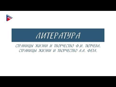 10 класс - Литература - Страницы жизни и творчество Ф.И. Тютчева и А.А. Фета