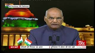 President's Address on the eve of 72nd Independence Day