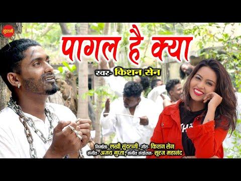 Pagal He Kya - पागल हे क्या | Kishan Sen | Poonam Sahu | Cg Sad Song 2021