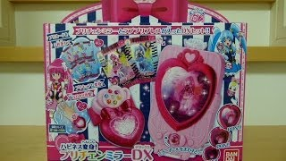 ハピネス変身! プリチェンミラーDX 遊んでみました! おもちゃのブログ書いてます! http://blog.sakura.ne.jp/