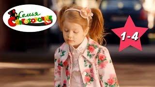 ДЕТСКИЙ СЕРИАЛ! Семья Светофоровых 2 сезон (1-4 серии) | Видео для детей