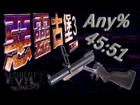 Resident Evil 3 Nemesis - Any% ( Taiwan 45:51min )