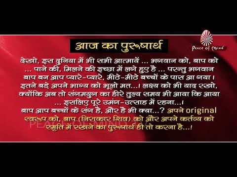 Aaj Ka Purusharth 16-12-2018   Peace of Mind TV