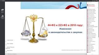 вебинар: Обзор изменений 44-ФЗ и 223-ФЗ для заказчиков