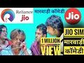 Jio Sim Marwadi Comedy 2017 | Very Funny Dubbed देसी मारवाड़ी कॉमेडी | New Best Comedy-ambika Dj Novi video