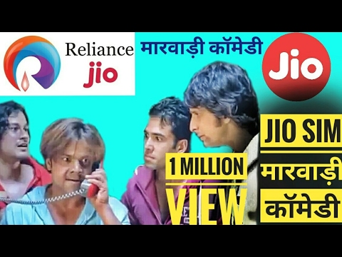 Jio Sim Marwadi Comedy 2017 | Very Funny Marwadi Dubbed Comedy video | देसी मारवाड़ी विडियो