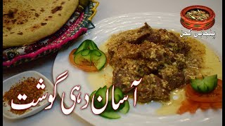 Easy Meat Yogurt بکرا عید اسپیشل آسان دہی گوشت Bakra Eid Special Recipe (Punjabi Kitchen)