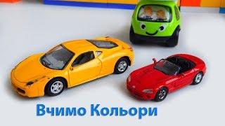 Мультики для дітей українською - Вчимо кольори мультфільми про машинки всі серії відео для маленьких