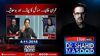 Live with Dr.Shahid Masood | 4-November-2018 | PM Imran Khan | Badmashiya | China