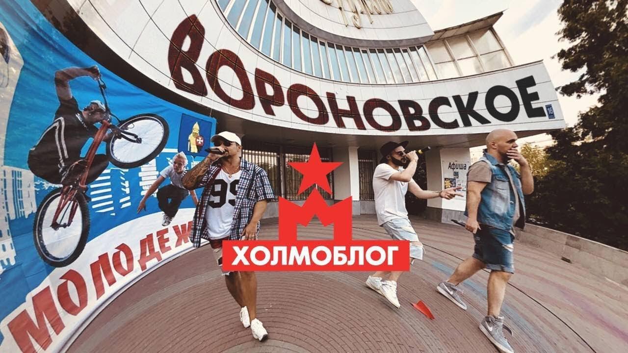 ХОЛМОБЛОГ (Выпуск 3) - Вороновское. Новая Москва. Юрий Дудь.