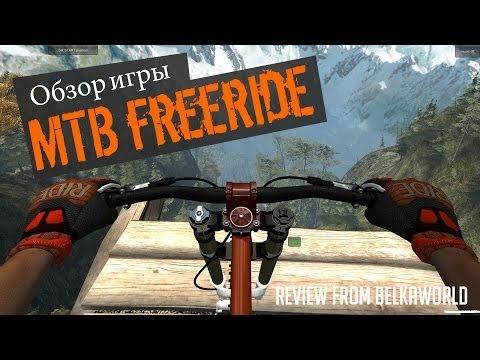 Обзор игры MTBFreeride v 0.45 [Симулятор велосипеда]