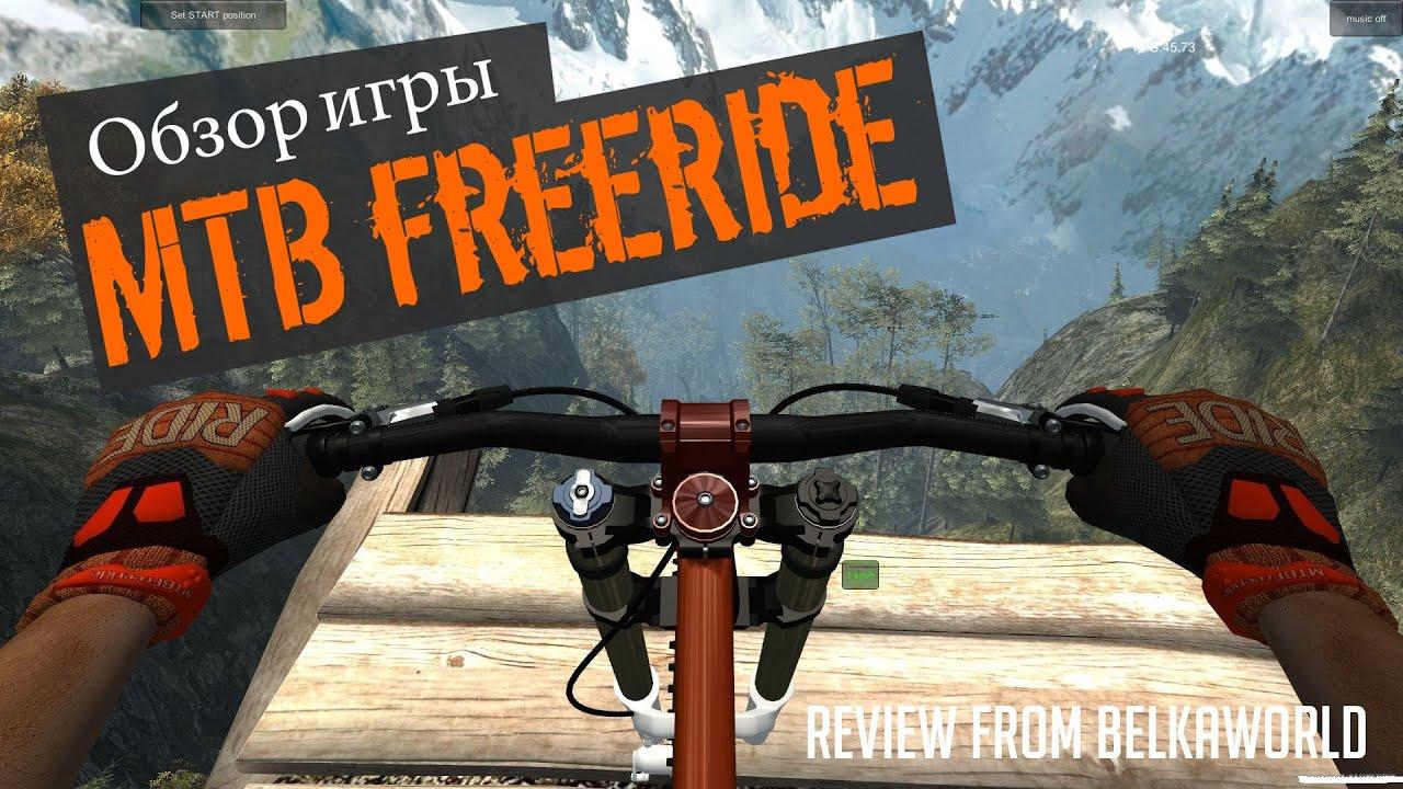 Скачать игру симулятор велосипеда бесплатно