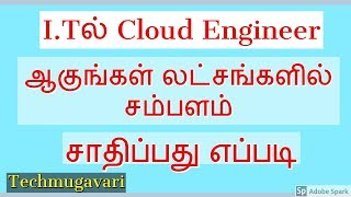 how to become Cloud engineer