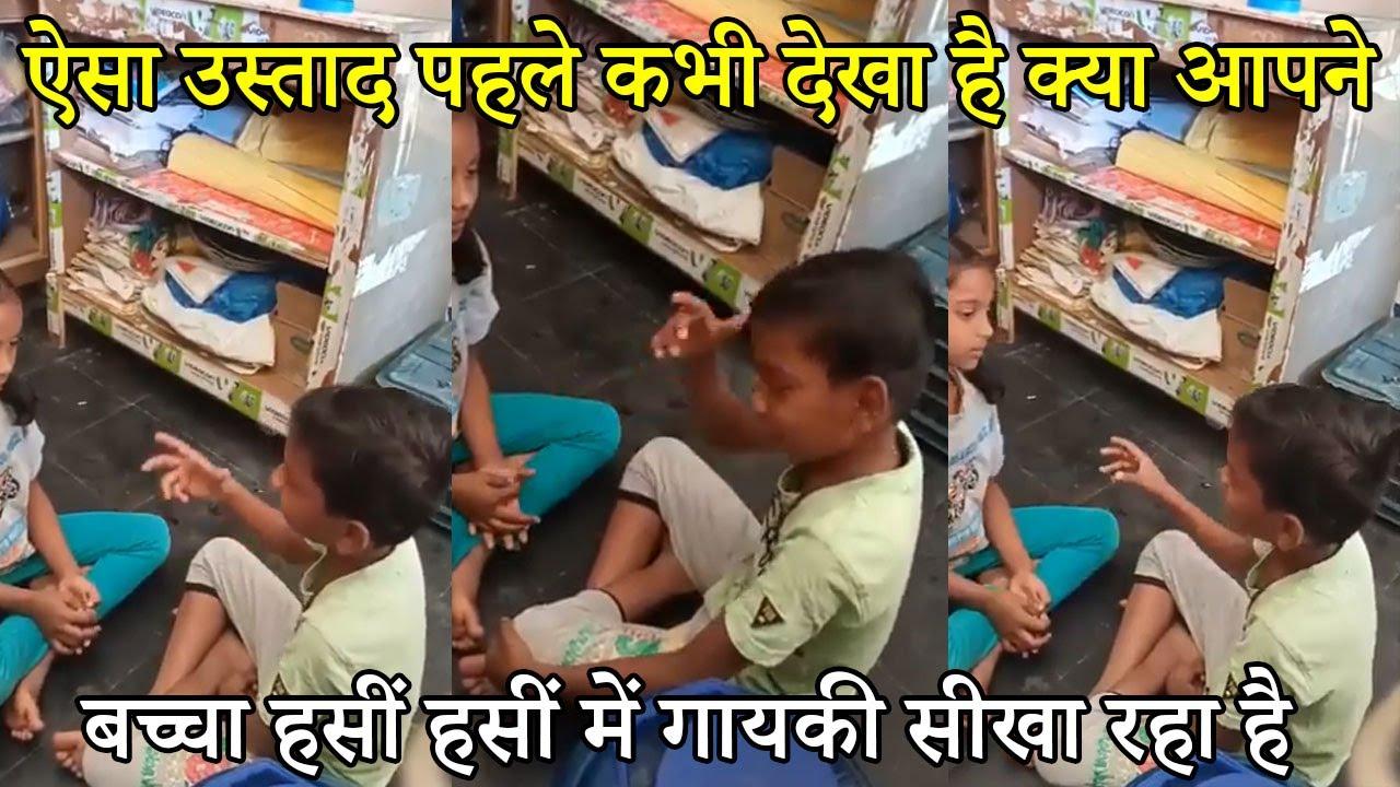 ऐसा उस्ताद पहले कभी देखा है क्या आपने, बच्चा हसीं हसीं में गायकी सीखा रहा है | Indian Music ART