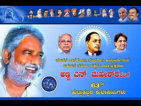 BSP के एन.महेश का इस्तीफा मंजूर, कर्नाटक के चामराज नगर से मिल सकता है लोकसभा  का टिकट