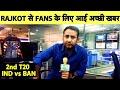 Live: RAJKOT LATEST WEATHER UPDATE: क्या 'MAHA' Cyclone डालेगा 2nd T20I पर कोई असर? INDvsBAN |