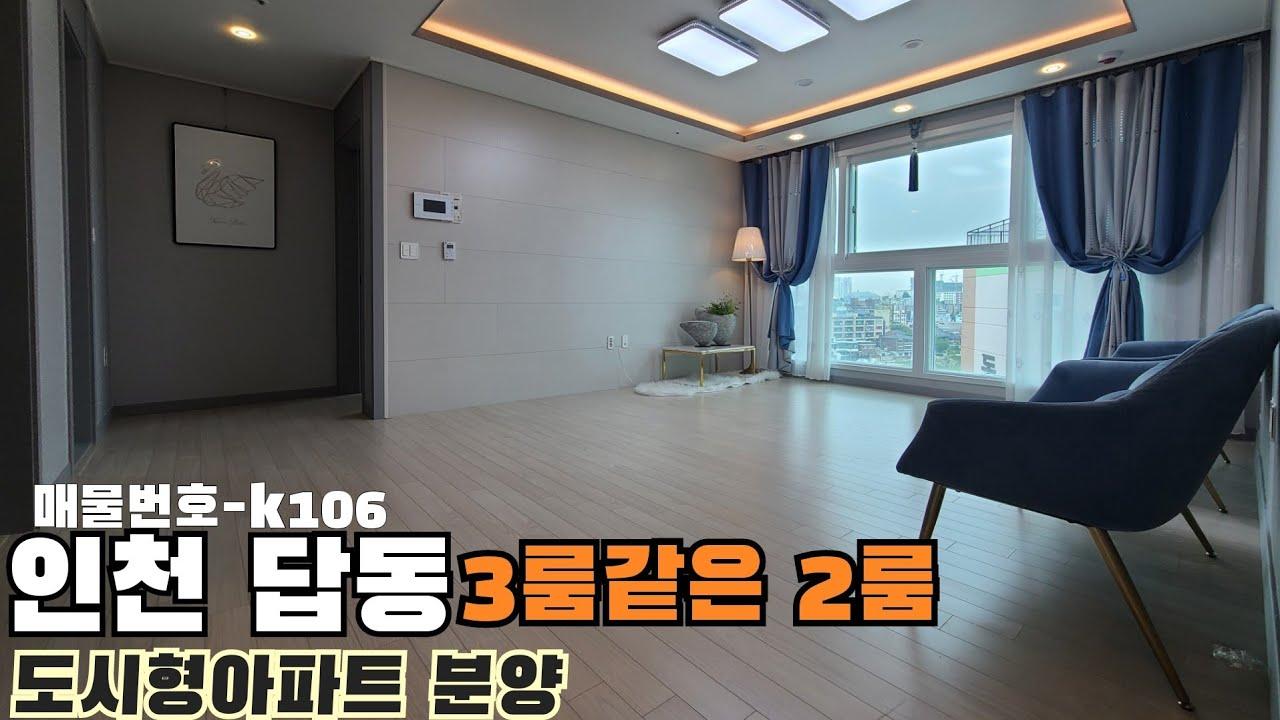 인천 🔥답동신축빌라🔥 바다보이는집🏖 숭의동가깝고 동인천역 신포역 도시형아파트 2룸 3룸