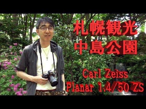 札幌観光 中島公園 with Carl Zeiss Planar 1.4/50 ZS